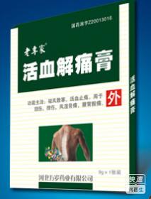 活血解痛膏(活血解痛膏)