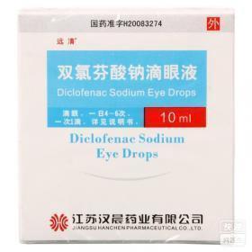 双氯芬酸钠滴眼液(双氯芬