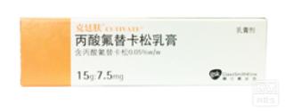 克廷肤(丙酸氟替卡松乳膏