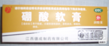 硼酸软膏(硼酸软膏)