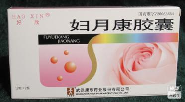 妇月康胶囊(妇月康胶囊)
