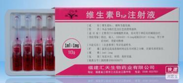 维生素B12注射液(维生