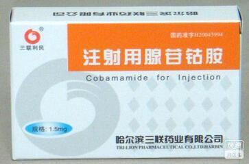 注射用腺苷钴铵(注射用腺