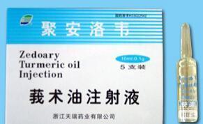 莪术油注射液