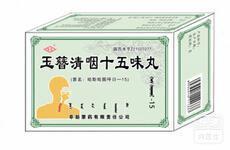 玉簪清咽十五味丸(玉簪清