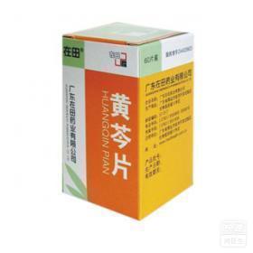 在田黄芩片(黄芩片)