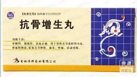 抗骨增生丸(水蜜丸)(抗