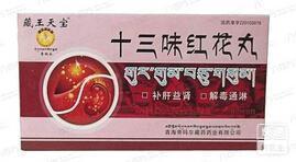 十三味红花丸(十三味红花