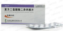 复方二氯醋酸二异丙胺片