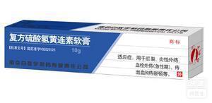 复方硫酸氢黄连素软膏(复