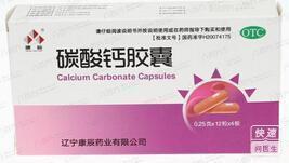 碳酸钙胶囊(碳酸钙胶囊)