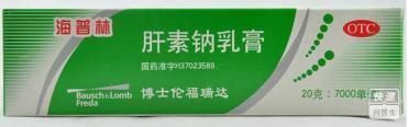 海普林(肝素钠乳膏)