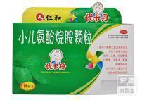 优卡丹(小儿氨酚烷胺颗粒