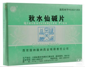 西双版纳(秋水仙碱片)