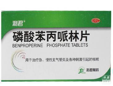 利君(磷酸苯丙哌林片)