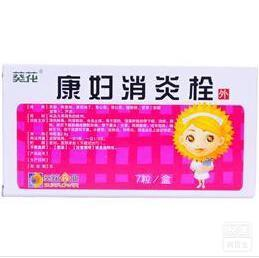 葵花牌(康妇消炎栓)