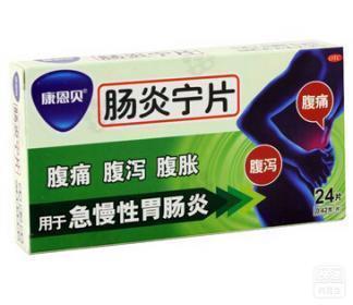 康恩贝(肠炎宁片)