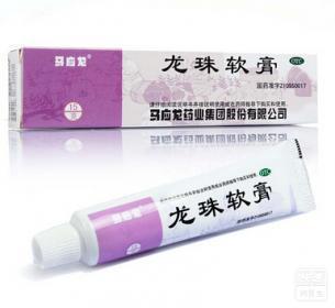 马应龙(龙珠软膏)