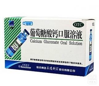 三精(葡萄糖酸钙口服溶液