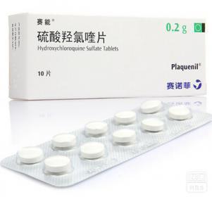 赛能(硫酸羟氯喹片)