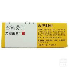 力奥来素(巴氯芬片)