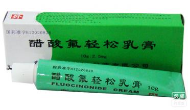 醋酸氟轻松乳膏(醋酸氟轻
