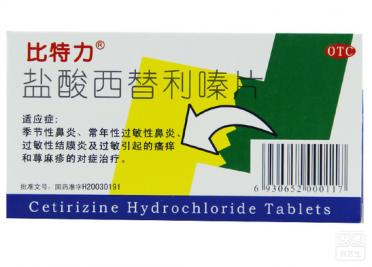 盐酸西替利嗪片(盐酸西替