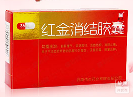红金消结胶囊(红金消结胶