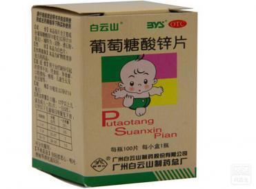 葡萄糖酸锌片(葡萄糖酸锌
