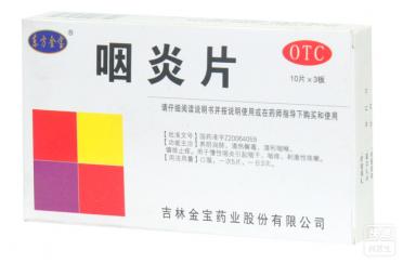 咽炎片(咽炎片)