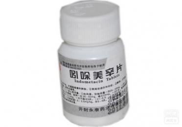 消炎痛片(吲哚美辛片)
