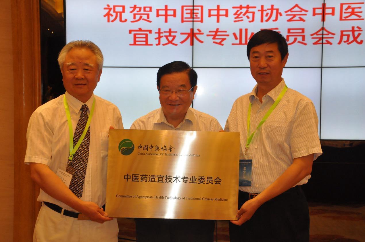 中国中药协会中医药适宜技术专业委员会成立大会暨学术交流会在京隆重召开