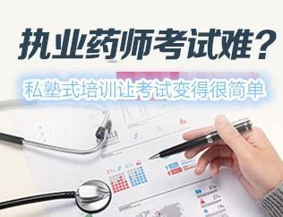 [广告]执业药师考试培训