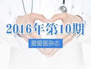 爱爱医最新一期杂志