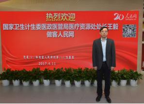 王毅:今年进一步拓宽分级诊疗试点城市