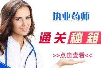 [广告]执业药师通关秘籍