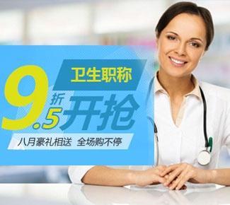 [广告]卫生职称课程9.5折