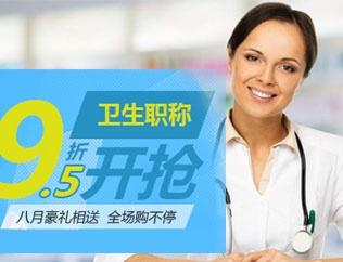 [广告]卫生职称课程9.5折开抢