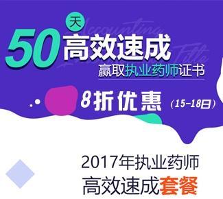 [广告]50天高效速成赢取执业药师证