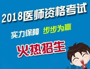 [广告]2018医师资格乐虎国际娱乐 85折热招