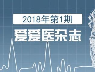 《爱爱医》杂志2018年第1期