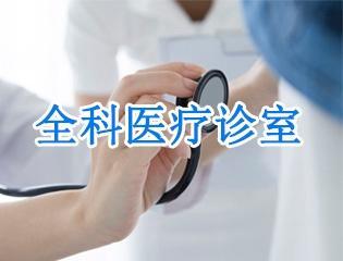 全科医疗诊室