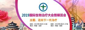 倒计时3天丨2019第三届国际生物治疗大会即将开幕!