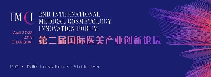 第二届国际医美产业创新论坛讲师公开
