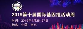 2019第十届国际基因组活动周全新来袭.邀您共聚南京!