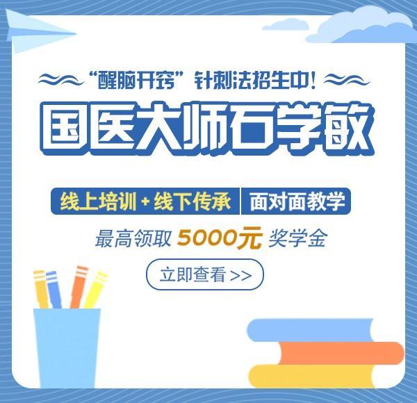 [廣告]【中醫師承】國醫大師石學敏