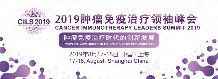 2019肿瘤免疫治疗领袖峰会8月上海召开议程抢先看
