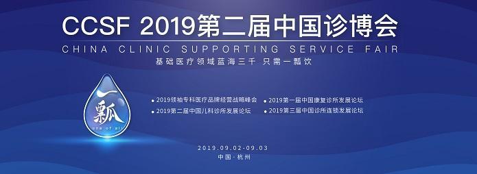 私立基础医疗盛会.9月杭州第二届中国诊博会即将开幕!