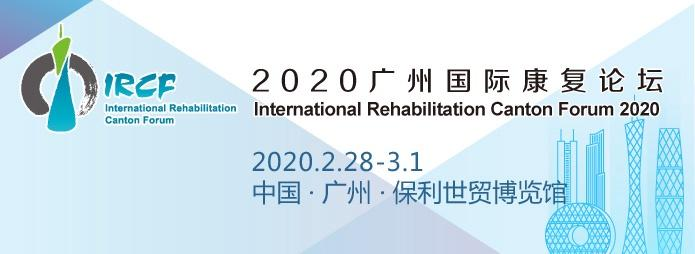 2020广州国际康复治疗