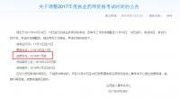 2017年执业药师博亿堂bo98官网成绩查询时间